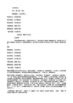 《咏苎萝山》(唐.杜甫)原文翻译、注释和赏析