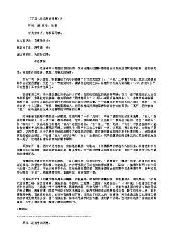 《不见(近无李白消息)》(唐.杜甫)原文翻译、注释和赏析