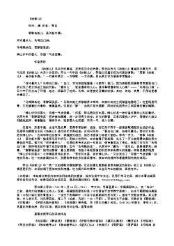 《杨叛儿》(唐.李白)原文翻译、注释和赏析