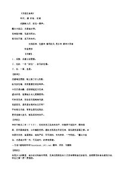 《月夜忆舍弟》(唐.杜甫)原文翻译、注释和赏析