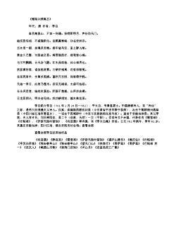 《赠别从甥高五》(唐.李白)原文翻译、注释和赏析