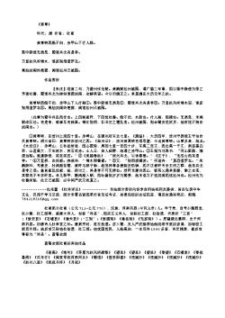 《黄草》(唐.杜甫)原文翻译、注释和赏析