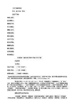 《月下独酌其四》(唐.李白)原文翻译、注释和赏析