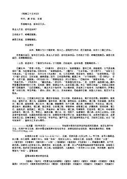 《寄高三十五书记》(唐.杜甫)原文翻译、注释和赏析