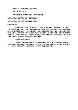《送程、刘二侍郎兼独孤判官赴安西幕府》(唐.李白)原文翻译、注释和赏析