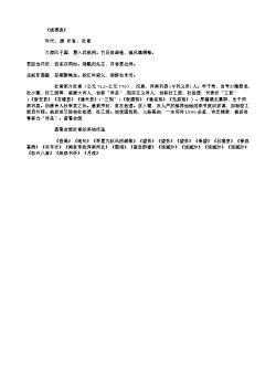 《登刘宾客高斋(时公初退相,一作春题刘相公》(唐.杜甫)原文翻译、注释和赏析