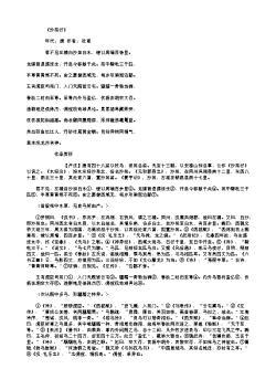 《沙苑行》(唐.杜甫)原文翻译、注释和赏析