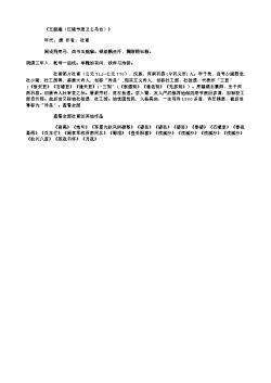 《玉腕骝(江陵节度卫公马也)》(唐.杜甫)原文翻译、注释和赏析
