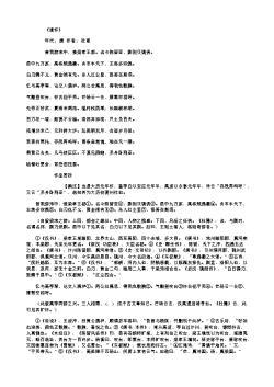 《遣怀》(唐.杜甫)原文翻译、注释和赏析