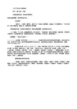 《又于韦处乞大邑瓷碗》(唐.杜甫)原文翻译、注释和赏析