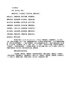 《九日登山》(唐.李白)原文翻译、注释和赏析