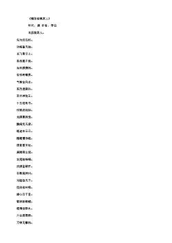 《赠张相镐其二》(唐.李白)原文翻译、注释和赏析