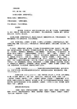 《寄常征君》(唐.杜甫)原文翻译、注释和赏析