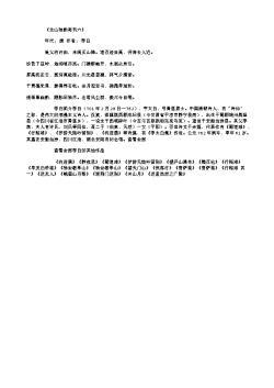 《北山独酌寄韦六》(唐.李白)原文翻译、注释和赏析