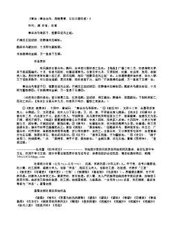 《青丝(青丝白马,用侯景事,以比仆固怀恩)》(唐.杜甫)原文翻译、注释和赏析