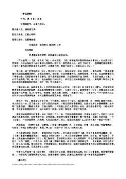 《春夜喜雨》(唐.杜甫)原文翻译、注释和赏析