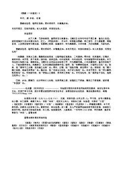 《鹦鹉(一作翦羽)》(唐.杜甫)原文翻译、注释和赏析