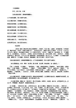 《乐游园歌》(唐.杜甫)原文翻译、注释和赏析