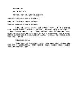 《不离西阁二首》(唐.杜甫)原文翻译、注释和赏析