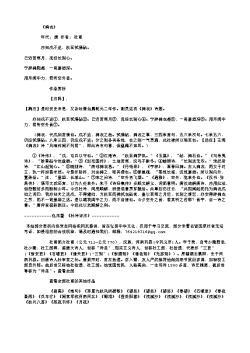 《捣衣》(唐.杜甫)原文翻译、注释和赏析