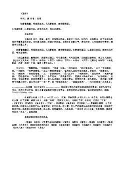 《遗怀》(唐.杜甫)原文翻译、注释和赏析