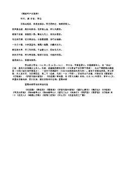 《赠崔司户文昆季》(唐.李白)原文翻译、注释和赏析