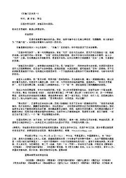 《东鲁门泛舟其一》(唐.李白)原文翻译、注释和赏析