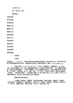 《古风其十九》(唐.李白)原文翻译、注释和赏析