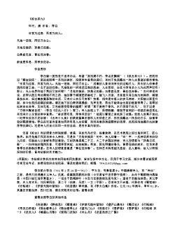 《拟古其九》(唐.李白)原文翻译、注释和赏析