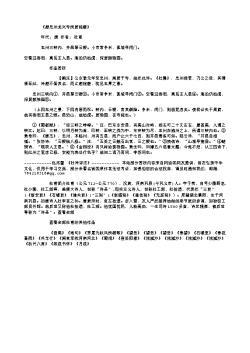 《题忠州龙兴寺所居院壁》(唐.杜甫)原文翻译、注释和赏析