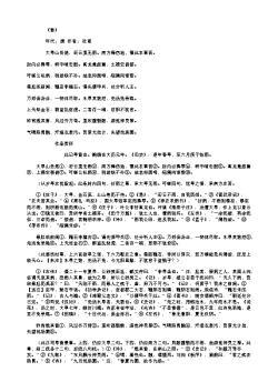 《雷》(唐.杜甫)原文翻译、注释和赏析