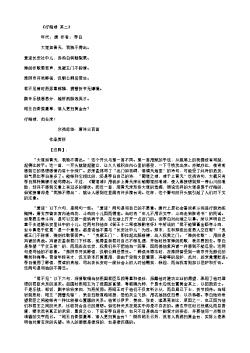 《行路难 其二》(唐.李白)原文翻译、注释和赏析