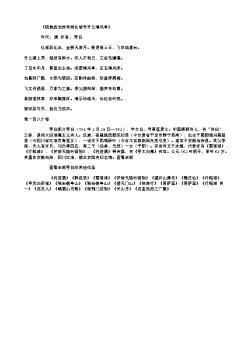 《陪族叔当涂宰游化城寺升公清风亭》(唐.李白)原文翻译、注释和赏析