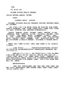 《月圆》(唐.杜甫)原文翻译、注释和赏析