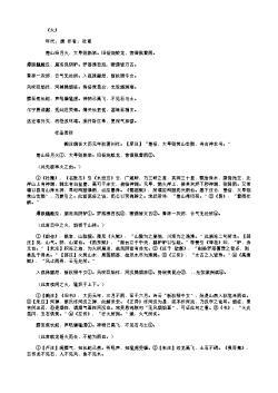 《火》(唐.杜甫)原文翻译、注释和赏析