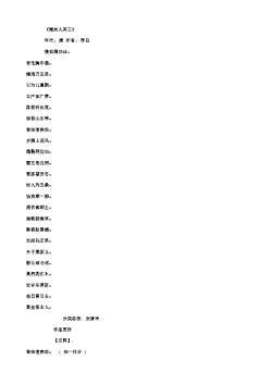 《赠友人其三》(唐.李白)原文翻译、注释和赏析