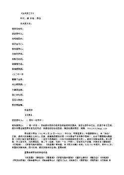 《古风其三十》(唐.李白)原文翻译、注释和赏析