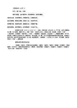 《哭李尚书(之芳)》(唐.杜甫)原文翻译、注释和赏析