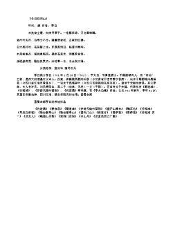 《冬日归旧山》(唐.李白)原文翻译、注释和赏析