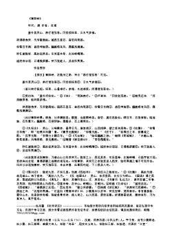 《青阳峡》(唐.杜甫)原文翻译、注释和赏析
