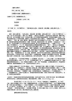《望庐山瀑布》(唐.李白)原文翻译、注释和赏析