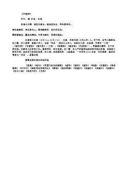 《次晚洲》(唐.杜甫)原文翻译、注释和赏析