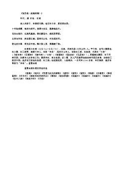 《别苏徯(赴湖南幕)》(唐.杜甫)原文翻译、注释和赏析