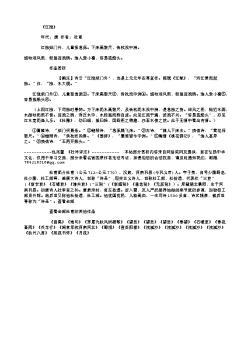 《江涨》(唐.杜甫)原文翻译、注释和赏析