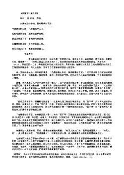 《南陵别儿童入京》(唐.李白)原文翻译、注释和赏析