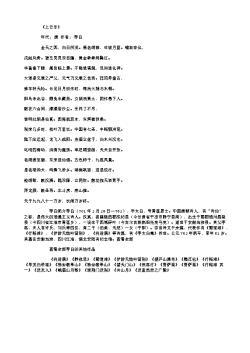 《上云乐》(唐.李白)原文翻译、注释和赏析
