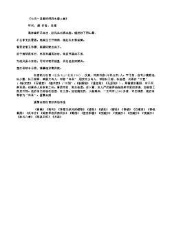 《七月一日题终明府水楼二首》(唐.杜甫)原文翻译、注释和赏析