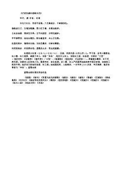 《行官张望补稻畦水归》(唐.杜甫)原文翻译、注释和赏析