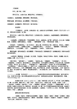 《石柜阁》(唐.杜甫)原文翻译、注释和赏析
