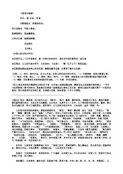 《登兖州城楼》(唐.杜甫)原文翻译、注释和赏析